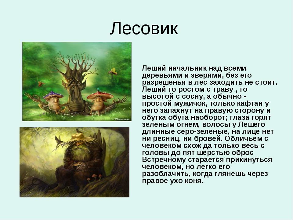 Лесовик Леший начальник над всеми деревьями и зверями, без его разрешенья в л...