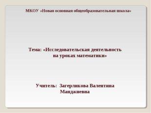 Тема: «Исследовательская деятельность на уроках математики» Учитель: Загерли