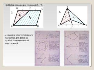 б) Найти отношение площадей S1 / S2 : в) Задания конструктивного характера дл