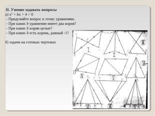II. Умение задавать вопросы а) х2 + bх + 4 = 0 - Придумайте вопрос к этому у