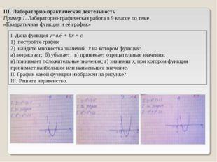 Лабораторно-практическая деятельность Пример 1. Лабораторно-графическая работ
