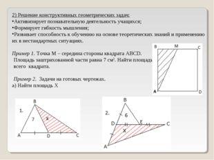 2) Решение конструктивных геометрических задач: Активизирует познавательную д