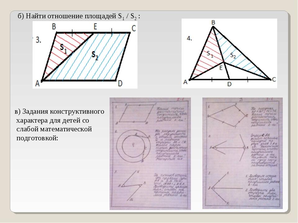 б) Найти отношение площадей S1 / S2 : в) Задания конструктивного характера дл...