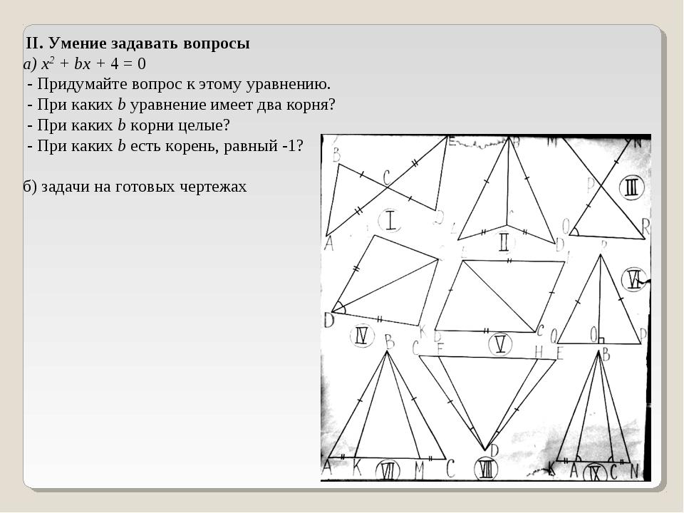 II. Умение задавать вопросы а) х2 + bх + 4 = 0 - Придумайте вопрос к этому у...