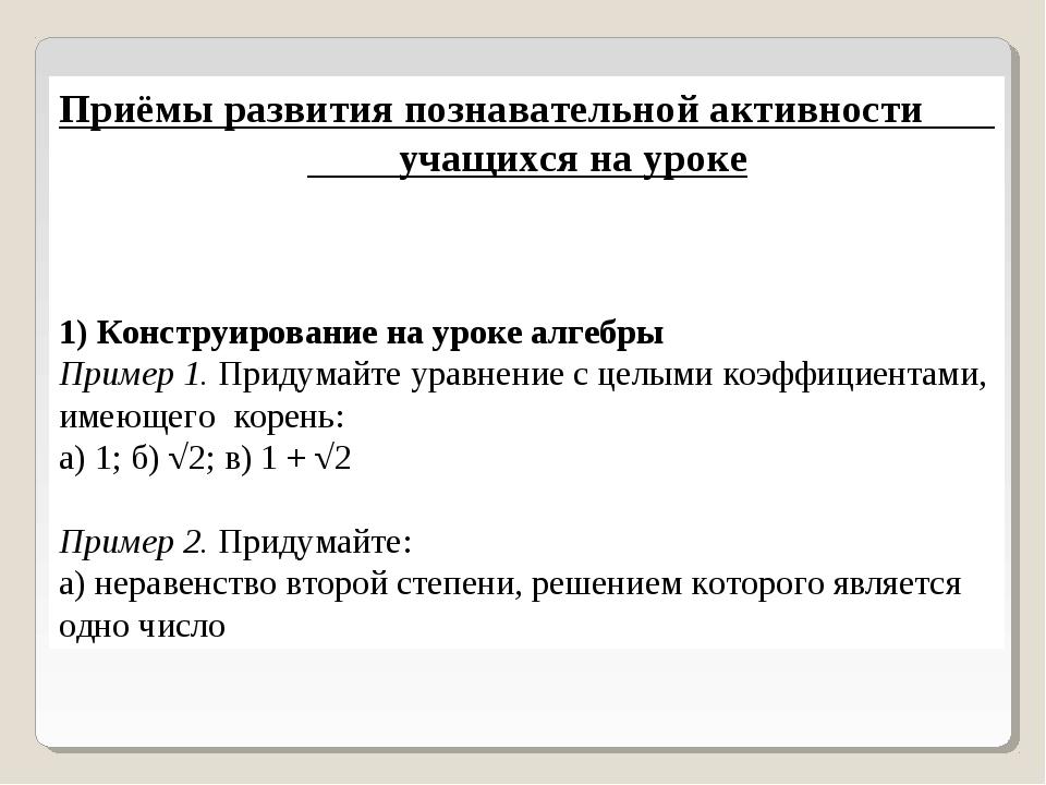 Приёмы развития познавательной активности учащихся на уроке 1) Конструировани...