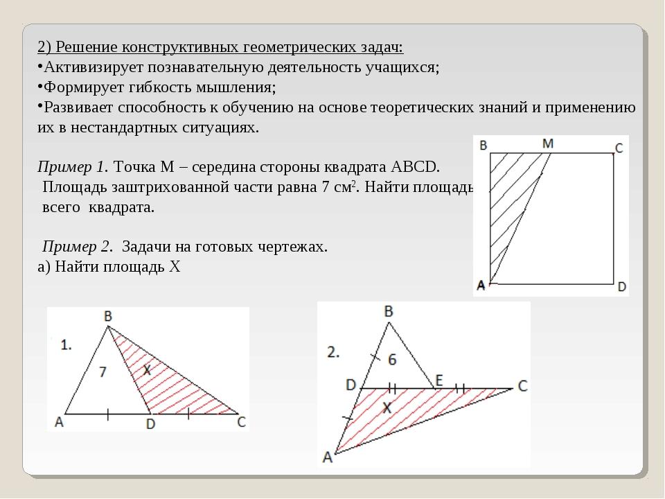 2) Решение конструктивных геометрических задач: Активизирует познавательную д...