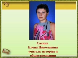 http://aida.ucoz.ru Сасина Елена Николаевна учитель истории и обществознания