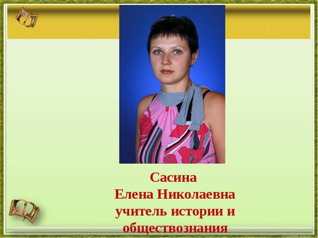http://aida.ucoz.ru Сасина Елена Николаевна учитель истории и обществознания...