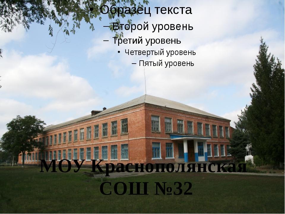 http://aida.ucoz.ru МОУ Краснополянская СОШ №32