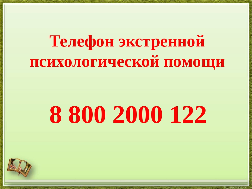 Телефон экстренной психологической помощи 8 800 2000 122
