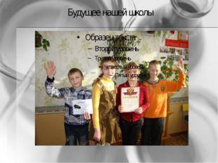 Будущее нашей школы