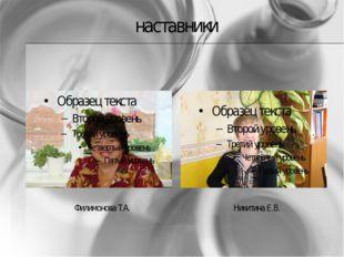 наставники Филимонова Т.А. Никитина Е.В.