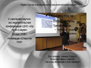 Первое участие в школьной научно-практической конференции V школьная научно-и