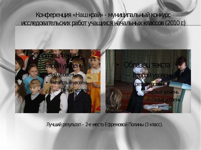Конференция «Наш край» - муниципальный конкурс исследовательских работ учащих...