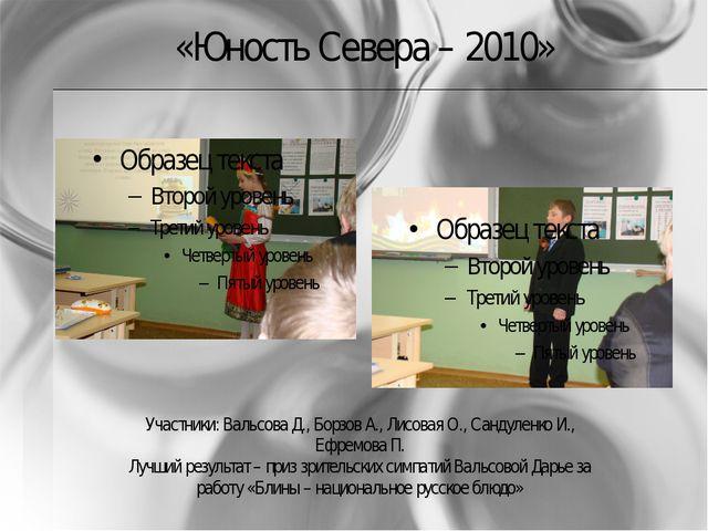 «Юность Севера – 2010» Участники: Вальсова Д., Борзов А., Лисовая О., Сандуле...