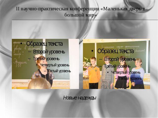 II научно-практическая конференция «Маленькая дверь в большой мир» Новые наде...