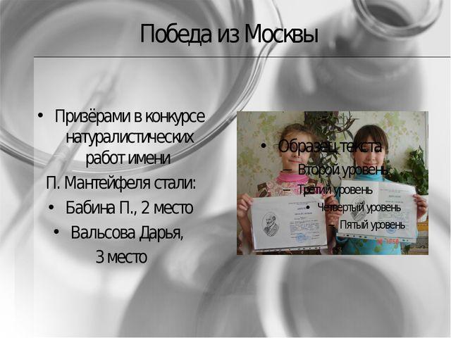 Победа из Москвы Призёрами в конкурсе натуралистических работ имени П. Мантей...