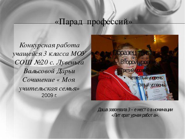 «Парад профессий» Конкурсная работа учащейся 3 класса МОУ СОШ №20 с. Лувеньга...
