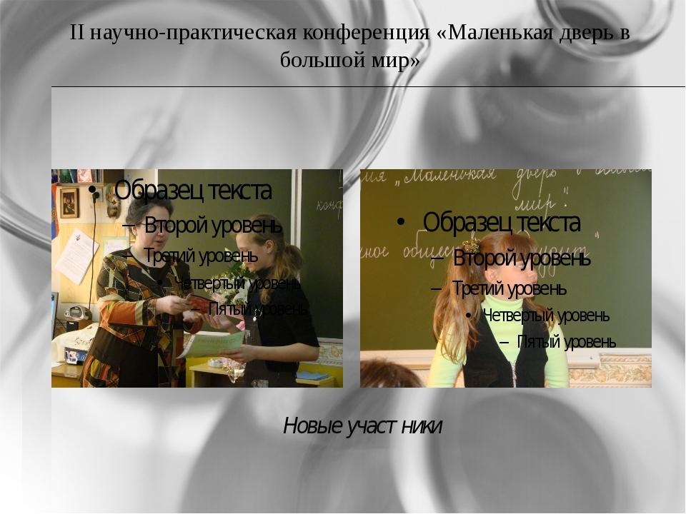 II научно-практическая конференция «Маленькая дверь в большой мир» Новые учас...