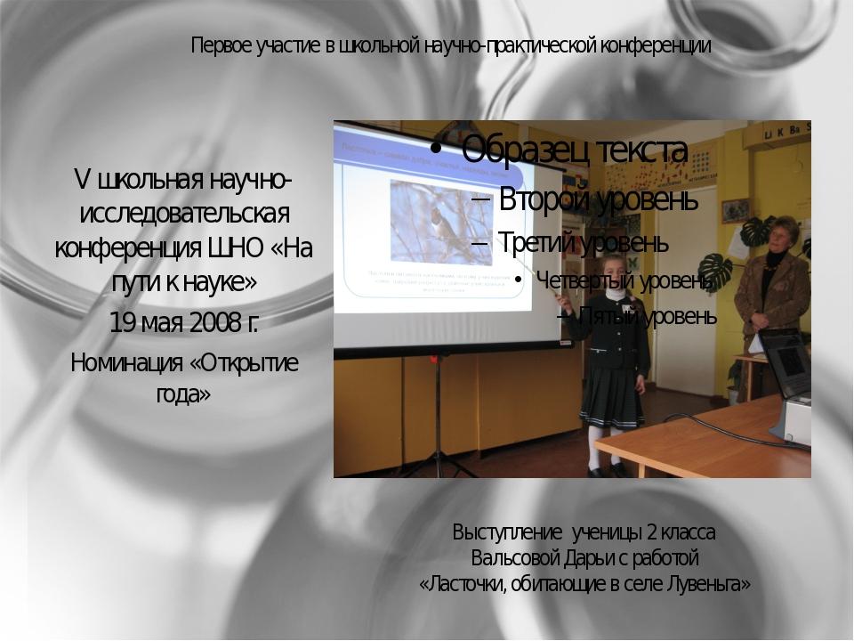 Первое участие в школьной научно-практической конференции V школьная научно-и...