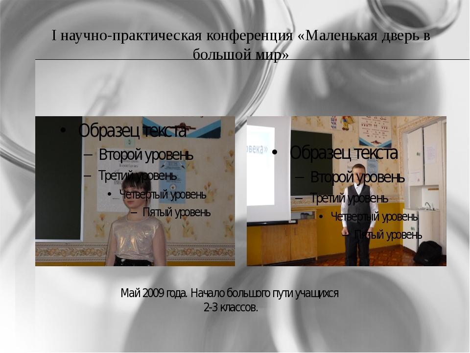 I научно-практическая конференция «Маленькая дверь в большой мир» Май 2009 го...