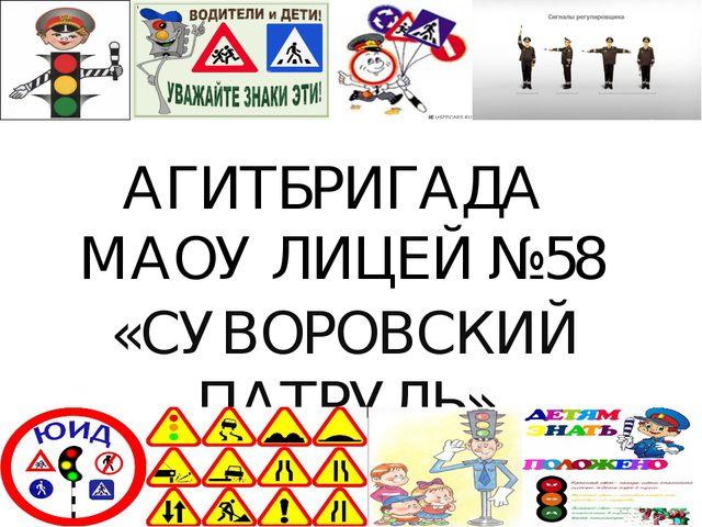 АГИТБРИГАДА МАОУ ЛИЦЕЙ №58 «СУВОРОВСКИЙ ПАТРУЛЬ»
