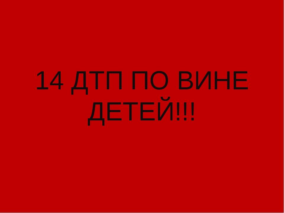 14 ДТП ПО ВИНЕ ДЕТЕЙ!!!
