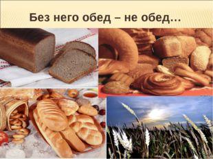 Без него обед – не обед…