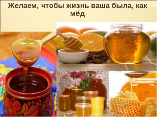 Желаем, чтобы жизнь ваша была, как мёд
