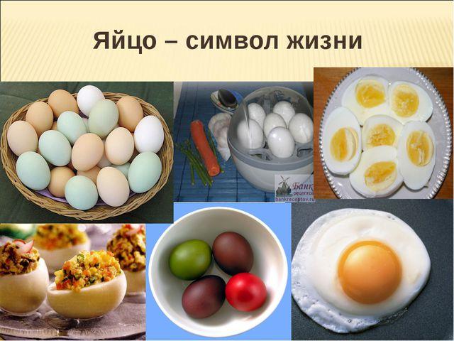 Яйцо – символ жизни