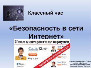 Классный час «Безопасность в сети Интернет» Классный руководитель 9-а класса