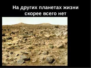 На других планетах жизни скорее всего нет