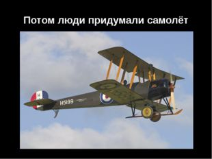 Потом люди придумали самолёт