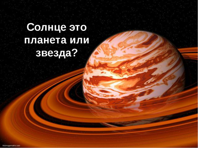 Солнце это планета или звезда?