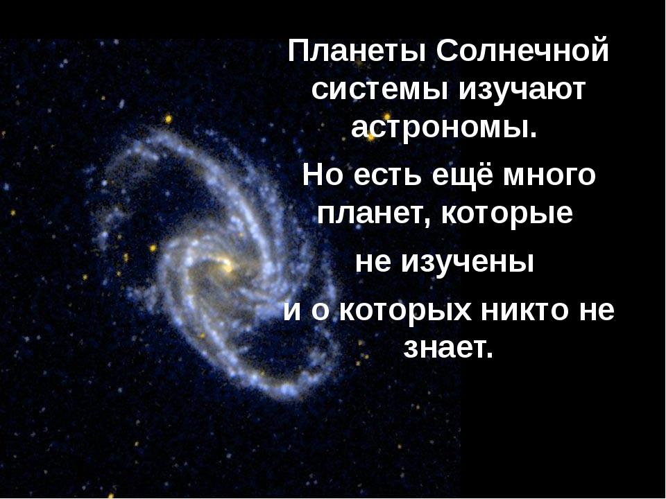 Планеты Солнечной системы изучают астрономы. Но есть ещё много планет, которы...