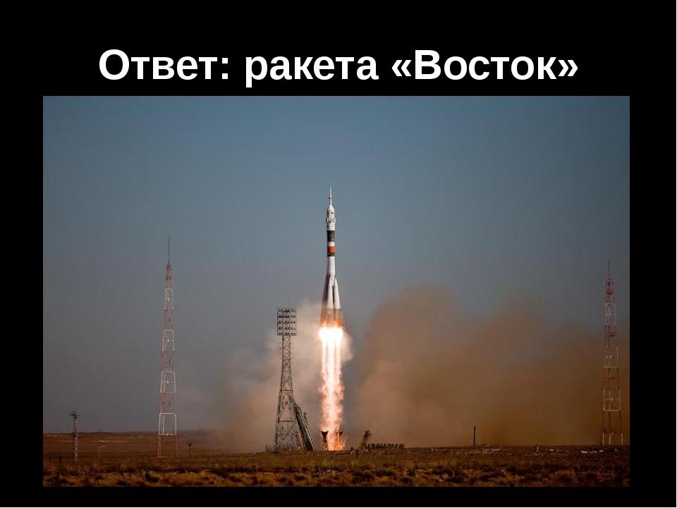 Ответ: ракета «Восток»