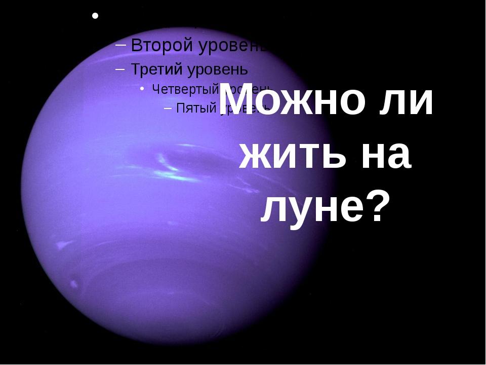 Можно ли жить на луне?