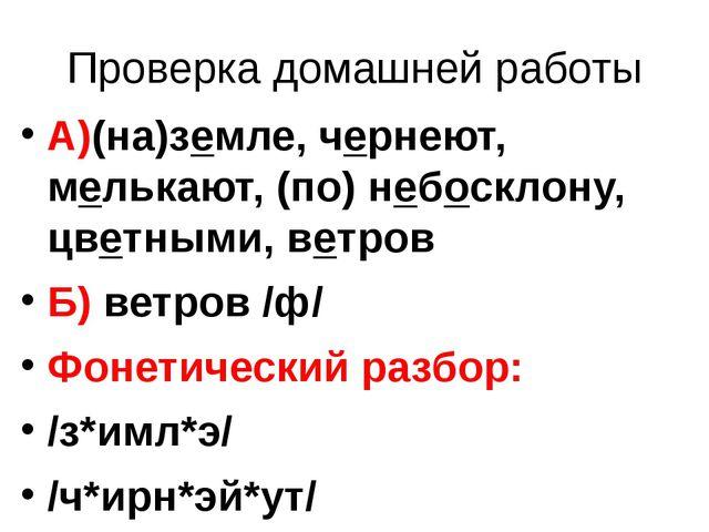 Проверка домашней работы А)(на)земле, чернеют, мелькают, (по) небосклону, цве...