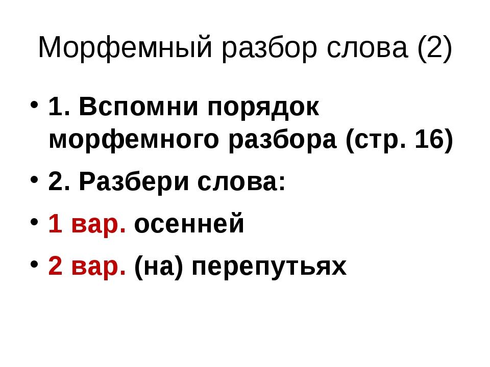 Морфемный разбор слова (2) 1. Вспомни порядок морфемного разбора (стр. 16) 2....