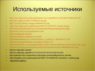 Используемые источники http://www.future4you.ru/index.php?option=com_content&
