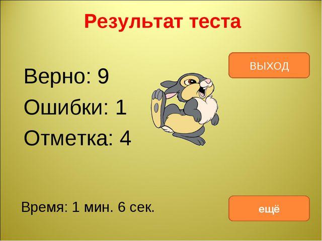 Результат теста Верно: 9 Ошибки: 1 Отметка: 4 Время: 1 мин. 6 сек. ещё исправ...