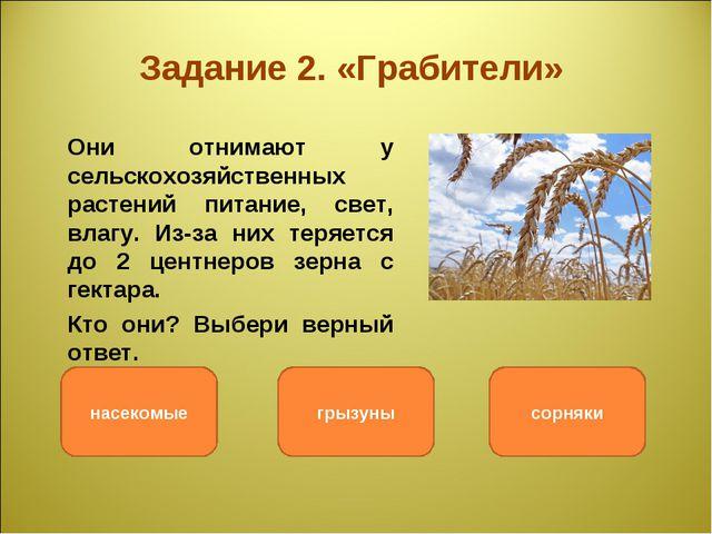 Задание 2. «Грабители» Они отнимают у сельскохозяйственных растений питание,...