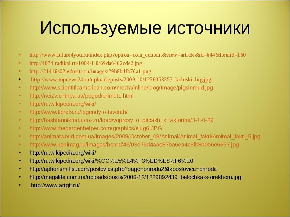Используемые источники http://www.future4you.ru/index.php?option=com_content&...