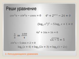 Реши уравнение 0,2х+2/5х-4=20 3(х-2)-4(2х-8)=6 2 2. Неподдающиеся уравнения