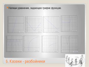 5. Казаки - разбойники Напиши уравнение, задающее график функции.