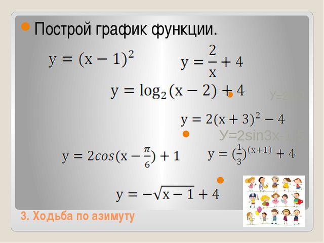 3. Ходьба по азимуту Построй график функции. У=2х+3 У=2sin3x-1.5 У=-2х+5