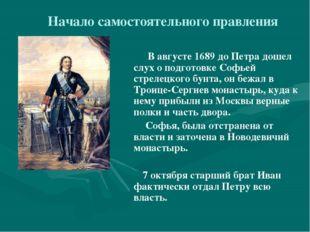 В августе 1689 до Петра дошел слух о подготовке Софьей стрелецкого бунта, он