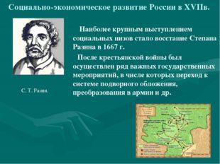 Социально-экономическое развитие России в XVIIв. Наиболее крупным выступление