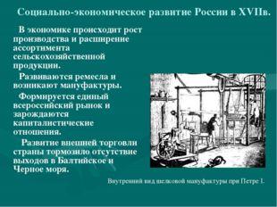 Социально-экономическое развитие России в XVIIв. В экономике происходит рост
