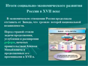 Итоги социально-экономического развития России в XVII веке В экономическом от